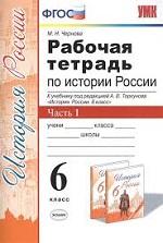 Рабочая тетрадь по истории 6 класс Чернова ГДЗ