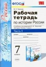 Рабочая тетрадь по истории 7 класс Чернова ГДЗ