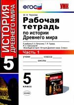Рабочая тетрадь по истории 5 класс Чернова ГДЗ