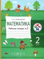 ГДЗ рабочая тетрадь по биологии 7 класс Преображенская