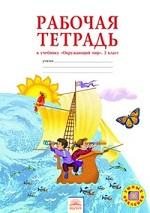 Рабочая тетрадь по окружающему миру 2 класс Дмитриева Казаков ГДЗ