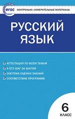 Контрольно-измерительные материалы по русскому языку 6 класс Егорова ГДЗ