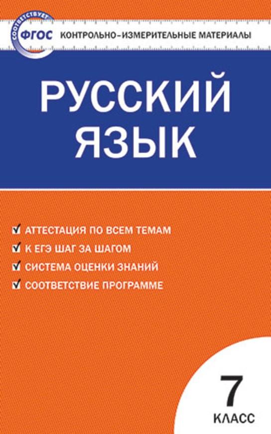 Контрольно-измерительные материалы по русскому языку 8 класс Егорова ГДЗ