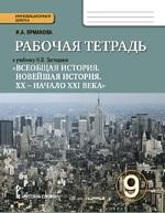 Рабочая тетрадь по истории 9 класс Ермакова Загладин ГДЗ
