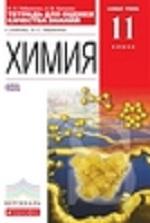 Тетрадь для оценки качества знаний по химии 10 класс Габриелян Купцова ГДЗ