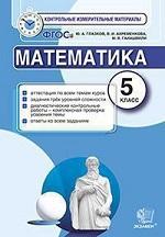 Контрольно-измерительные материалы по математике 5 класс Глазков Ахременкова ГДЗ