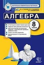 Контрольно-измерительные материалы по алгебре 8 класс Глазков Гаиашвили ГДЗ
