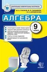 Контрольно-измерительные материалы по алгебре 9 класс Глазков Гаиашвили ГДЗ