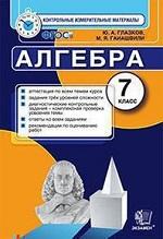 Контрольно-измерительные материалы по алгебре 7 класс Глазков Гаиашвили ГДЗ