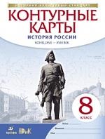 Контурные карты по истории России 8 класс Гущина Тороп ГДЗ