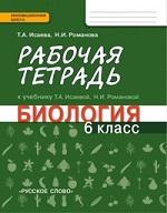 Рабочая тетрадь по биологии 6 класс Исаева Романова ГДЗ