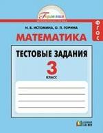 Тесты по математике 3 класс Истомина Горина ГДЗ