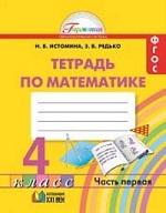 Рабочая тетрадь по математике 4 класс Истомина ГДЗ