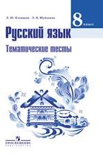 Тематические тесты по русскому языку 8 класс Клевцова Шубукина ГДЗ