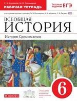 Рабочая тетрадь по истории 6 класс Колпаков Пономарева ГДЗ