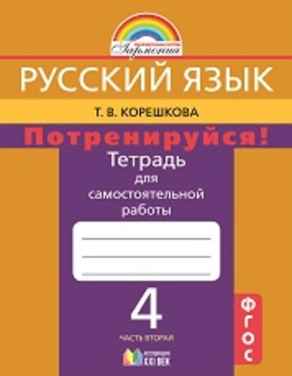 Рабочая тетрадь по русскому языку 4 класс Корешкова ГДЗ