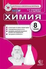 Контрольно-измерительные материалы по химии 8 класс Корощенко ГДЗ
