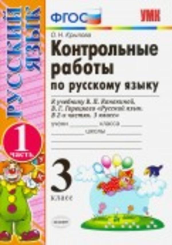 Контрольные работы по русскому языку 4 класс Крылова к учебнику Канакиной ГДЗ