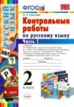 Контрольные работы по русскому языку 2 класс Крылова ГДЗ