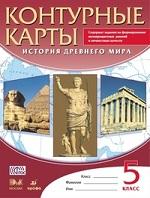 Контурные карты по истории 5 класс класс Курбский ГДЗ