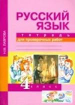 Проверочные работы по русскому языку 4 класс Лаврова ГДЗ
