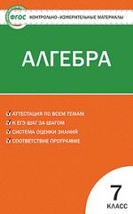 Контрольно-измерительные материалы по алгебре 7 класс Мартышова ГДЗ