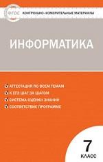 Контрольно-измерительные материалы по информатике 7 класс Масленикова ГДЗ