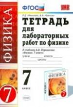 Тетрадь для лабораторных работ по физике 7 класс Минькова Иванова ГДЗ