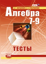 Тесты по алгебре 8 класс Мордкович Тульчинская ГДЗ