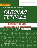 Рабочая тетрадь по биологии 5 класс Новикова Романова ГДЗ