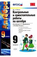 Контрольные и самостоятельные работы по алгебре 9 класс Попов ГДЗ