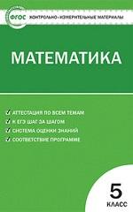 Контрольно-измерительные материалы по математике 5 класс Попова ГДЗ