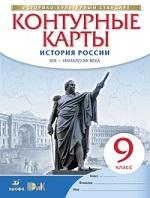 Контурные карты по истории 9 класс Приваловский Волкова ГДЗ