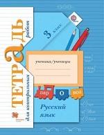 Контрольные работы по русскому языку 3 класс Романова ГДЗ
