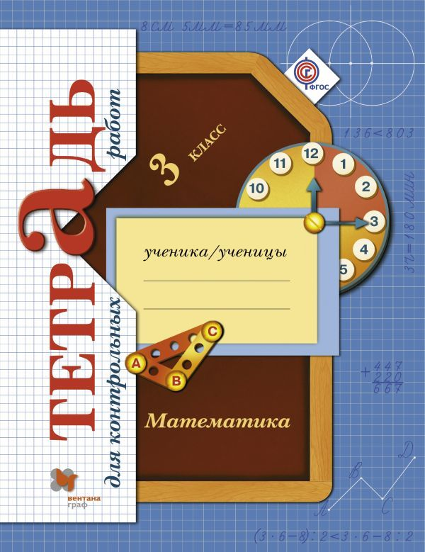 Контрольные работы по математике 4 класс Рудницкая Юдачева ГДЗ