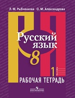 Рабочая тетрадь по русскому языку 8 класс Рыбченкова Александрова ГДЗ