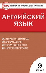 Контрольно-измерительные материалы по английскому языку 9 класс Сахаров ГДЗ