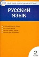 Контрольно-измерительные материалы по русскому языку 2 класс Синякова ГДЗ