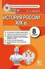 Контрольно-измерительные материалы по истории 8 класс Смирнов ГДЗ