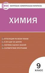 Контрольно-измерительные материалы по химии 9 класс Стрельникова ГДЗ