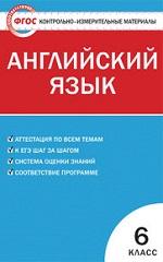 Контрольно-измерительные материалы по английскому языку 6 класс Сухоросова ГДЗ