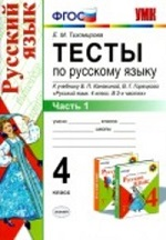 Тесты по русскому языку 4 класс Тихомирова к учебнику Канакиной ГДЗ