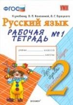 Рабочая тетрадь по русскому языку 2 класс Тихомирова к учебнику Канакиной ГДЗ