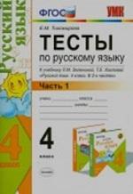 Тесты по русскому языку 4 класс Тихомирова к учебнику Зелениной Хохловой ГДЗ