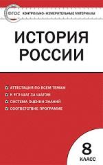 Контрольно-измерительные материалы по истории России 8 класс Волкова ГДЗ