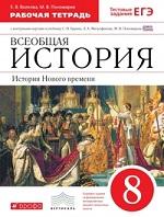 Рабочая тетрадь по истории 8 класс Волкова Пономарев ГДЗ