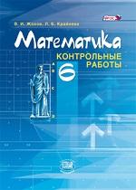 Контрольные работы по математике 6 класс Жохов Крайнева ГДЗ