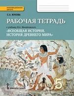 Рабочая тетрадь по истории 5 класс Жукова ГДЗ